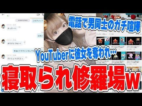 【炎上】彼女をYouTuberに寝取られた男が可哀想すぎるwwww物申す系YouTuberから逮捕者