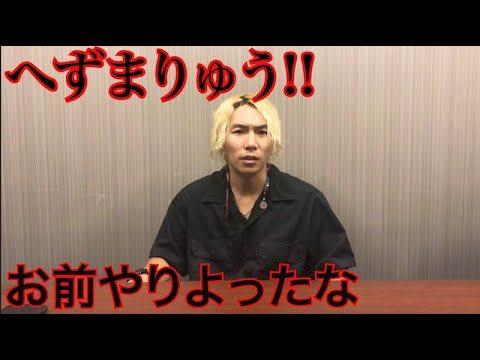 へずまりゅうが渋谷のスクランブル交差点にベッド(布団)を運んだ件について話します。