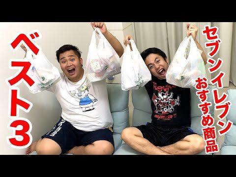 【ランキング】フィッシャーズがおすすめするセブンの最高商品ベスト3を発表だ!